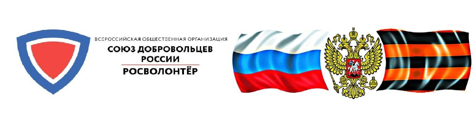 Социальная перспектива / Союз Добровольцев России
